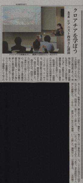 中日新聞2020年10月27日