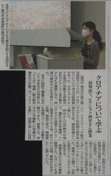伊勢新聞2020年10月27日